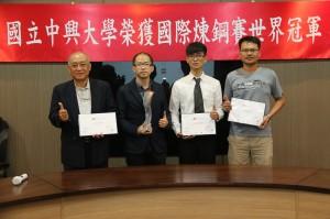 興大材料系博士生李佳峻(左2)獲得國際煉鋼賽世界冠軍、尤正維(右2)第四名,與指導老師興大材料系教授吳威德(左1)、林啟明博士合影