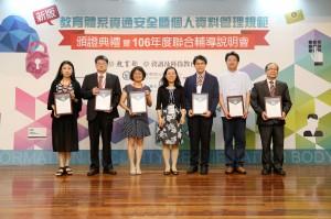 http://secret.nchu.edu.tw/wp-content/uploads/2017/05/教育部資訊及科技教育司司長詹寶珠(中)頒發新版資安驗證證書