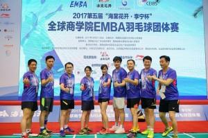 2017第五屆海棠花開李寧盃全球商學校EMBA羽毛球賽團體賽