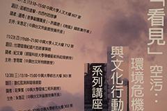 興大「看見空污」活動海報
