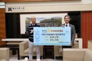 南光扶輪社由江權哲社長(左)捐贈興大薛富盛校長「中興大學區域和平研究獎學金」。